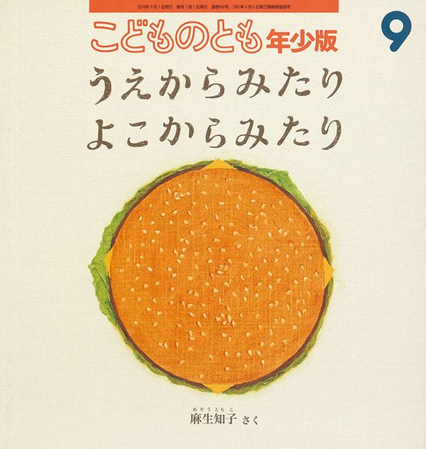 f:id:chocolate_doughnuts:20190110165454j:plain