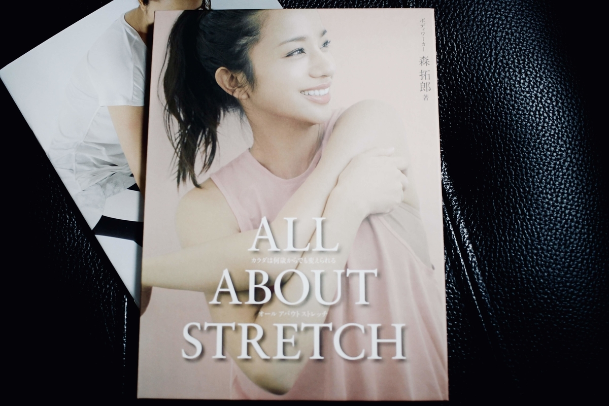 森拓郎 ALL ABOUT STRETCH