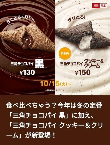 f:id:chocolatekaiju:20191012094654j:plain