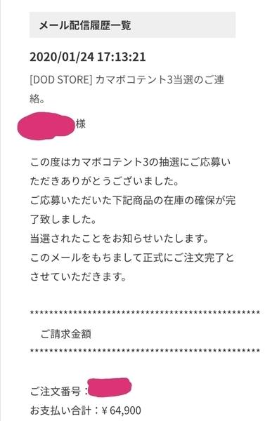 f:id:chocolatekaiju:20200124173350j:plain