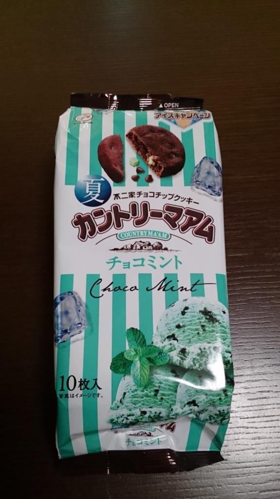 f:id:chocolatiere-meltykiss:20170527151939j:plain