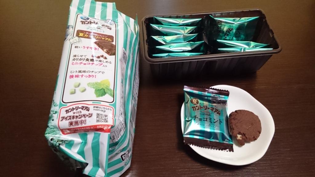f:id:chocolatiere-meltykiss:20170527151943j:plain