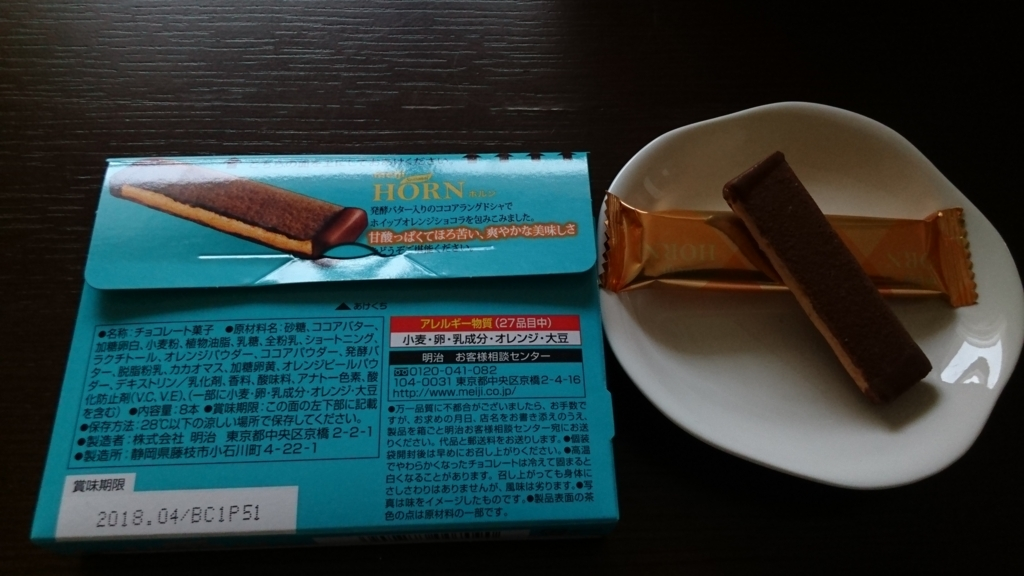 f:id:chocolatiere-meltykiss:20170622171944j:plain