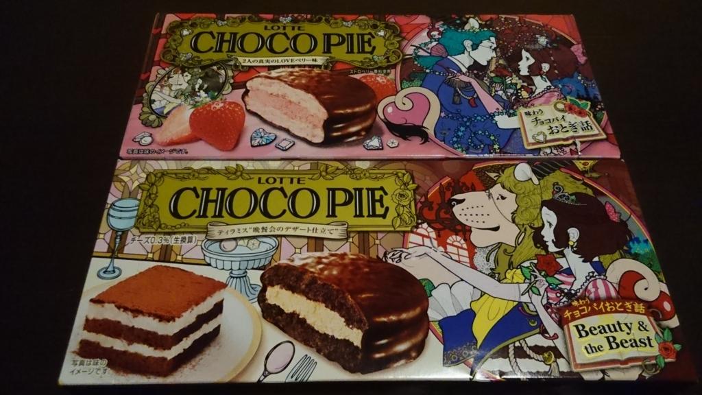 f:id:chocolatiere-meltykiss:20170627233353j:plain