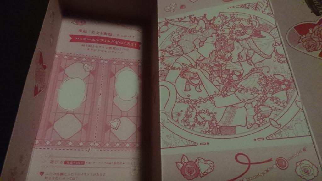 f:id:chocolatiere-meltykiss:20170627233409j:plain