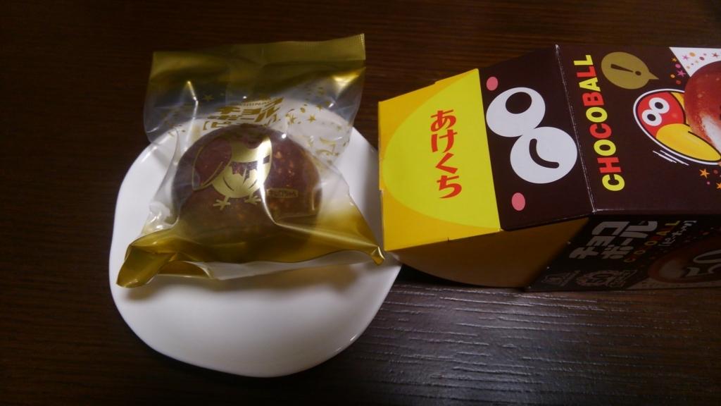 f:id:chocolatiere-meltykiss:20170709163529j:plain