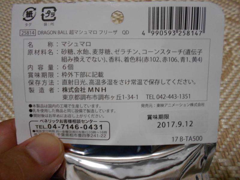 f:id:chocomale:20170917001747j:image