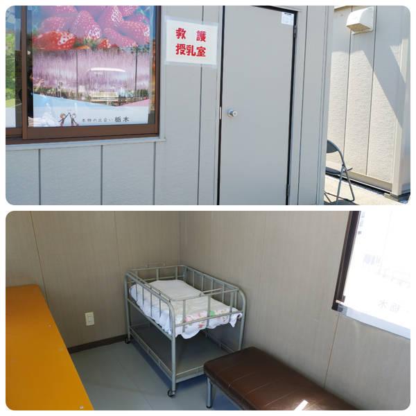 芝桜公園 市貝 授乳室