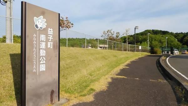 益子町南運動公園