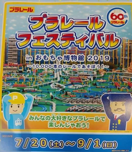 栃木県壬生プラレールフェスティバル