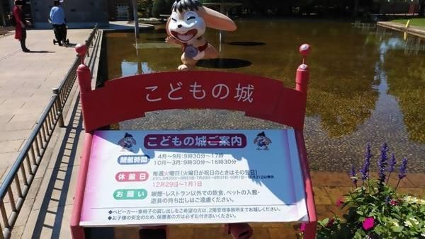 壬生町 わんぱく公園 看板