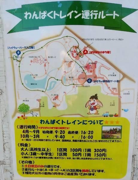 壬生町 わんぱく公園 わんぱくトレイン