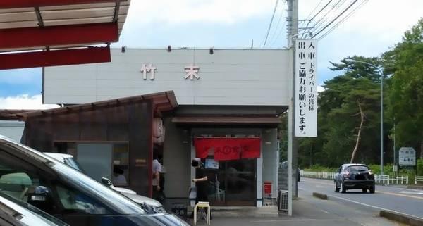 下野市竹末食堂 外観