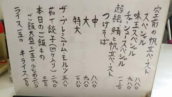下野市竹末食堂 メニュー2