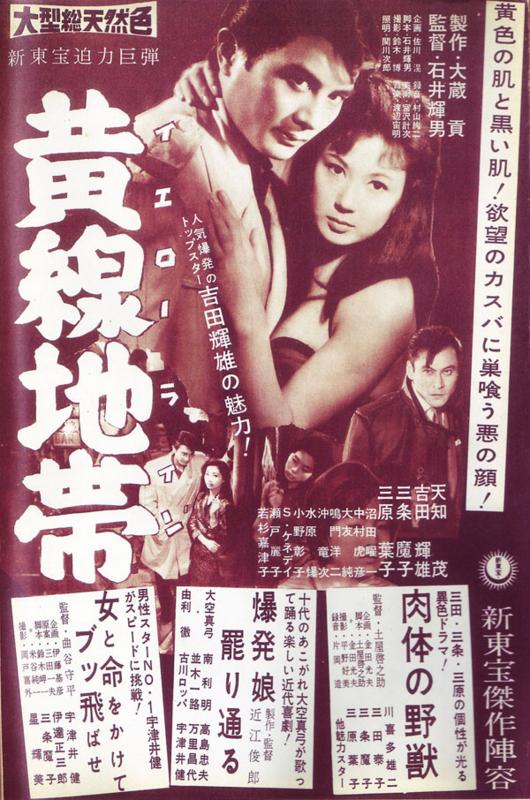 石井輝男とモード〜ラインシリーズをめぐって - トントン雑記貼