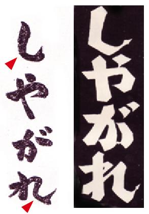 f:id:chocoramastudio:20120424155153j:image:w200:right