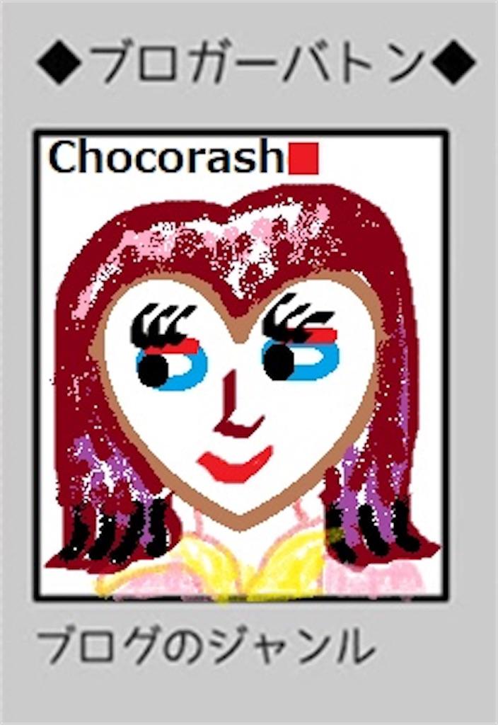 f:id:chocorash:20200629100351j:image