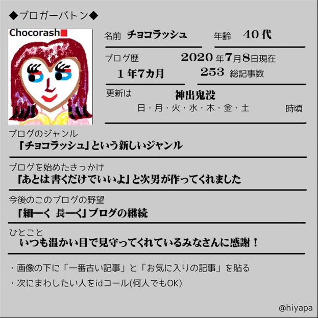f:id:chocorash:20200708142727p:plain