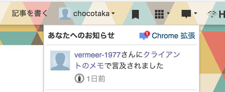 f:id:chocotaka:20171025221802p:plain