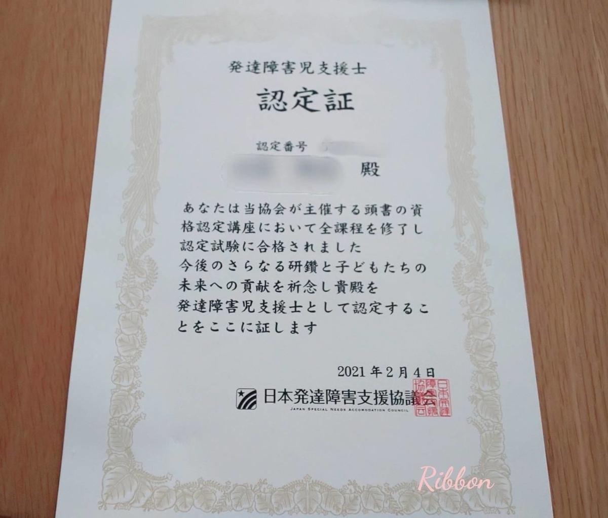 f:id:chocotocoffee25:20210208143610j:plain
