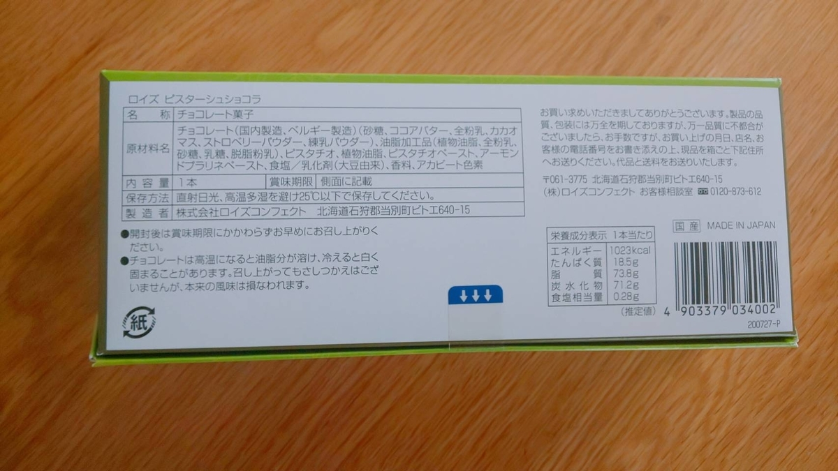 f:id:chocotocoffee25:20210212124216j:plain