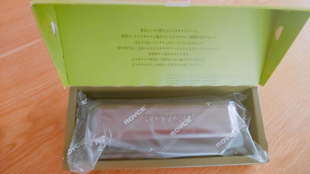 f:id:chocotocoffee25:20210212124237j:plain