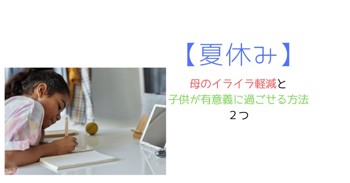 f:id:chocotocoffee25:20210808164254p:plain