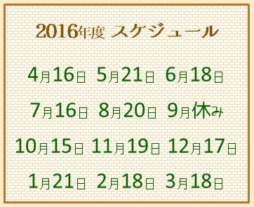 f:id:chofu-eadel:20160919203506j:plain