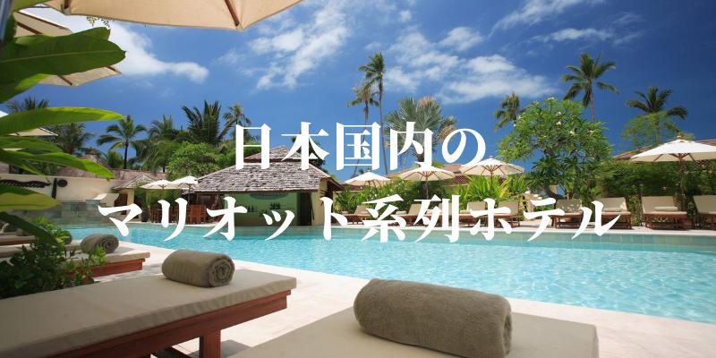 日本国内のマリオット系列ホテル一覧