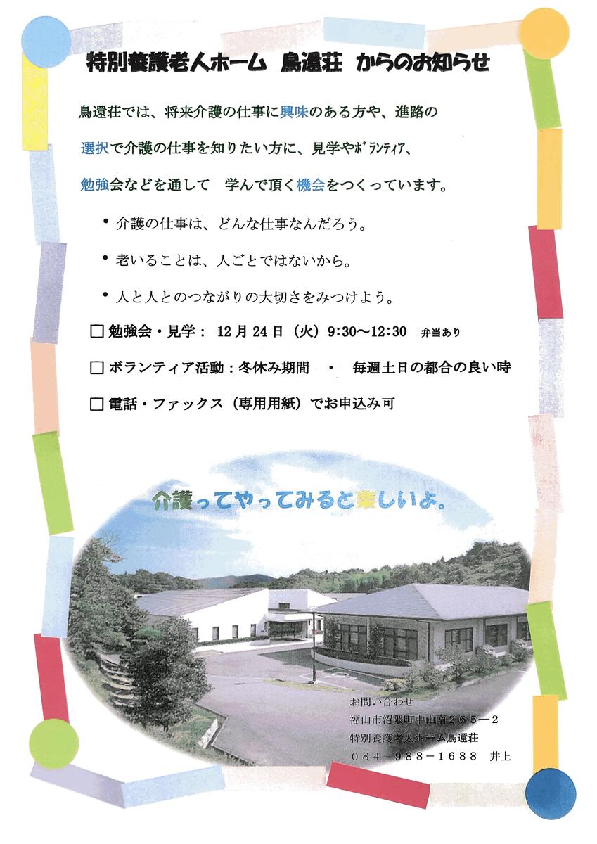 f:id:chokanso:20191213154758p:plain