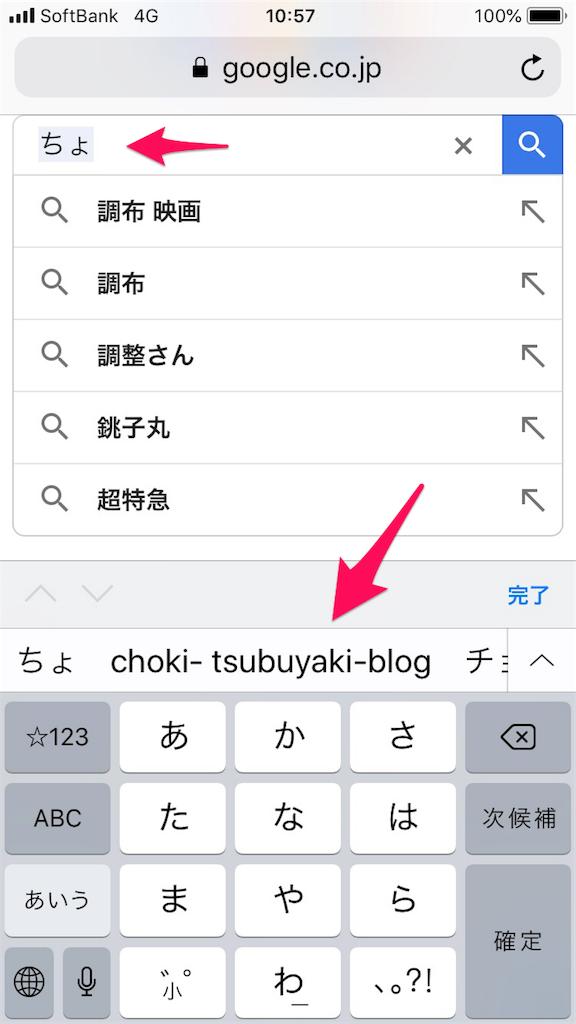f:id:choki-tsubuyaki-blog:20181107105910p:image