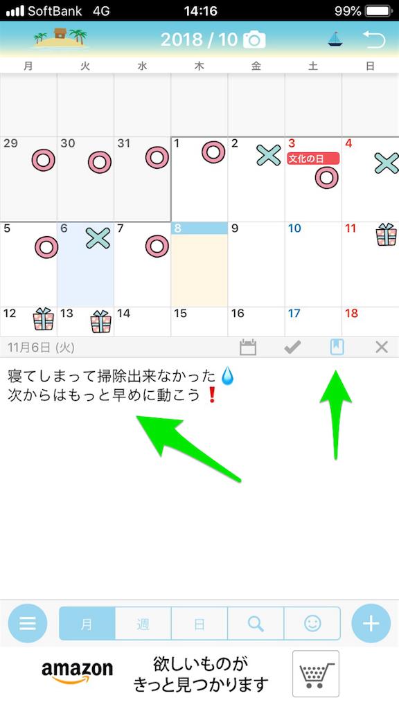 f:id:choki-tsubuyaki-blog:20181108142816p:image