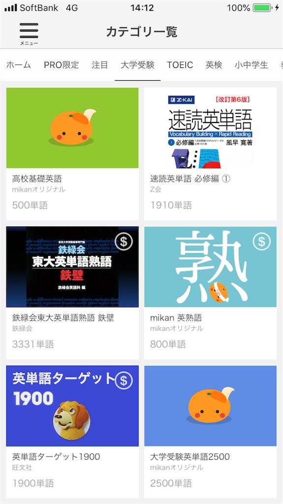 f:id:choki-tsubuyaki-blog:20181111141417p:image
