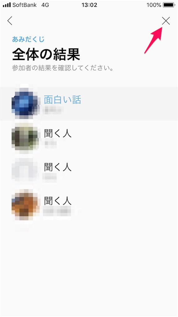 f:id:choki-tsubuyaki-blog:20181112135526p:image