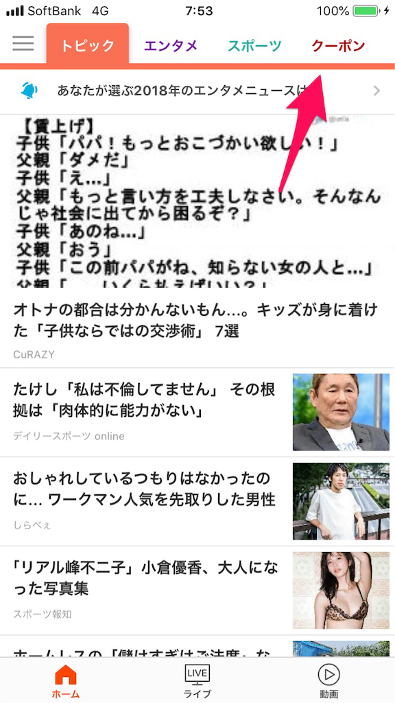 f:id:choki-tsubuyaki-blog:20181202082457p:image