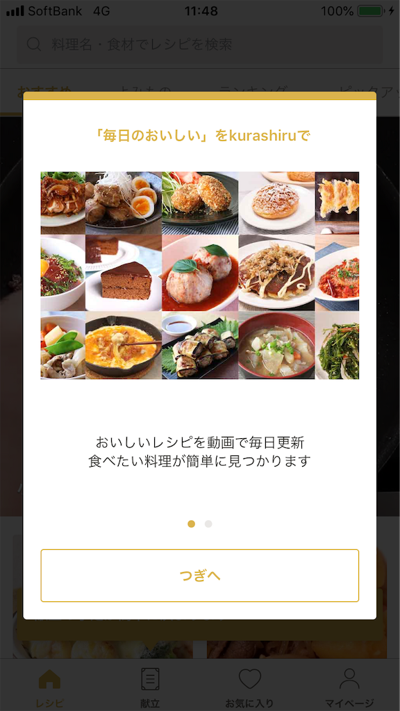 f:id:choki-tsubuyaki-blog:20181211122835p:image