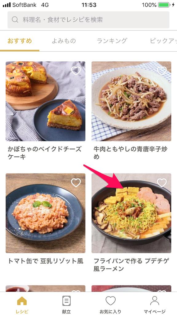 f:id:choki-tsubuyaki-blog:20181211123245p:image