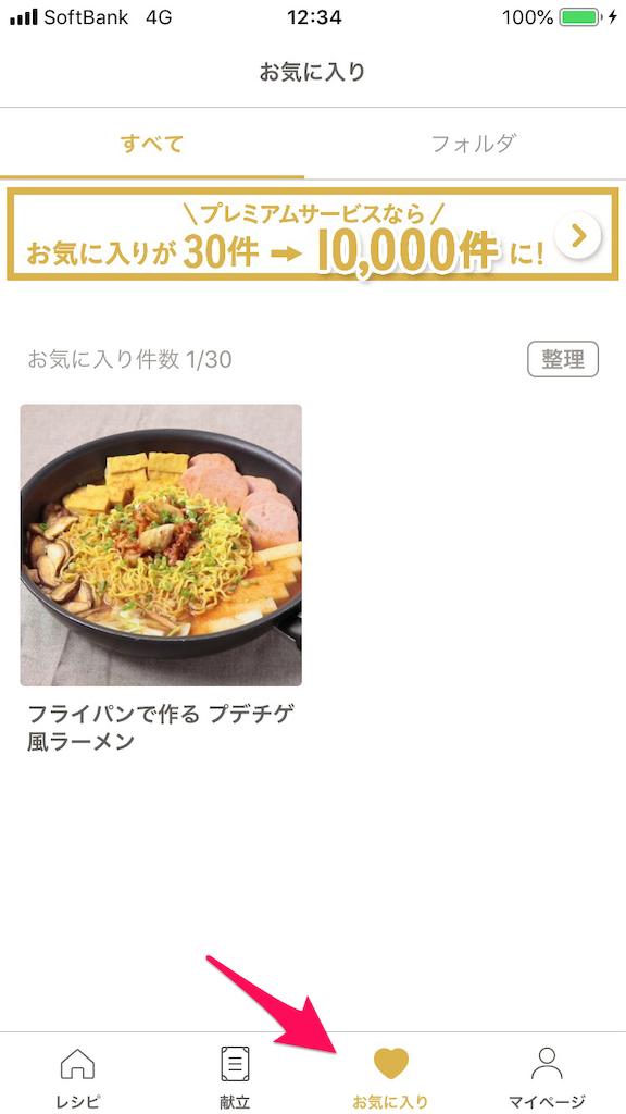 f:id:choki-tsubuyaki-blog:20181211123710p:image