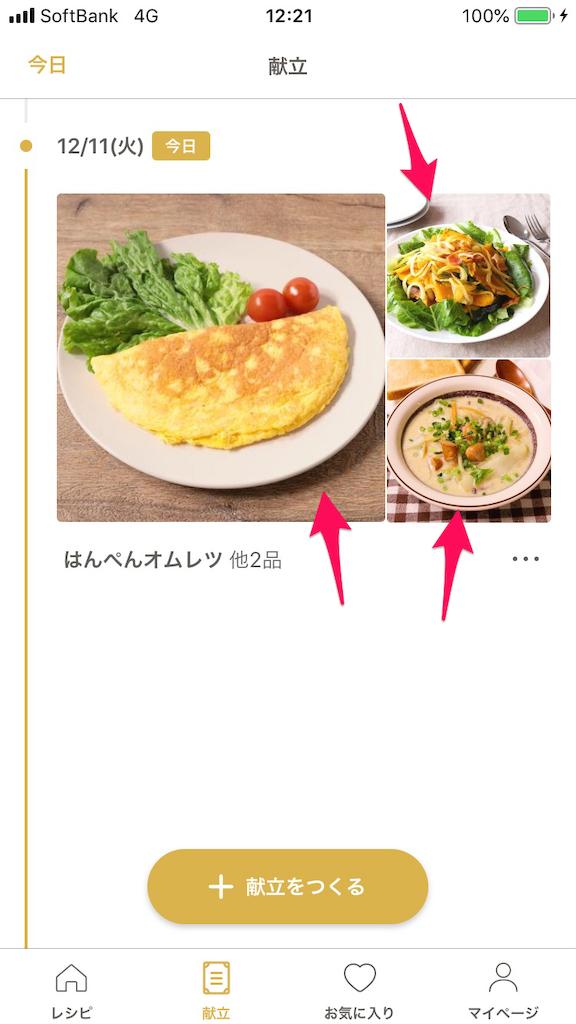 f:id:choki-tsubuyaki-blog:20181211124244p:image