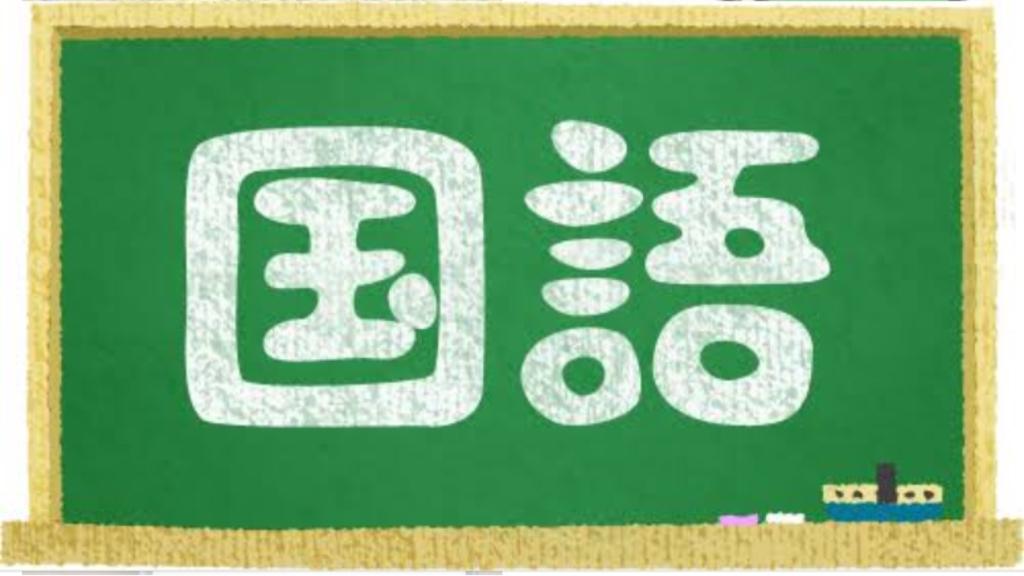 f:id:choki-tsubuyaki-blog:20190115191942j:plain