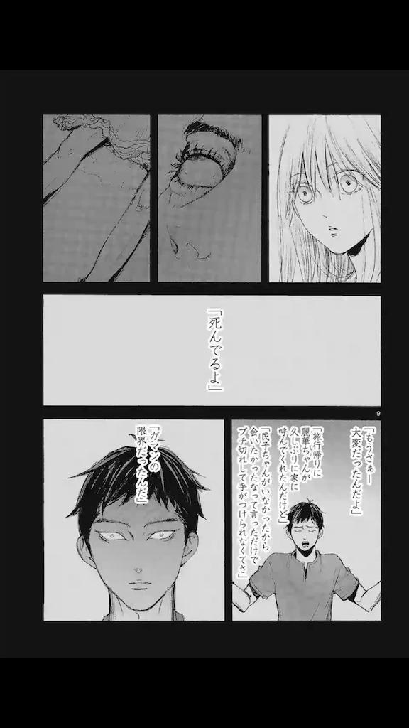 f:id:chokichokihair:20181120233540p:image