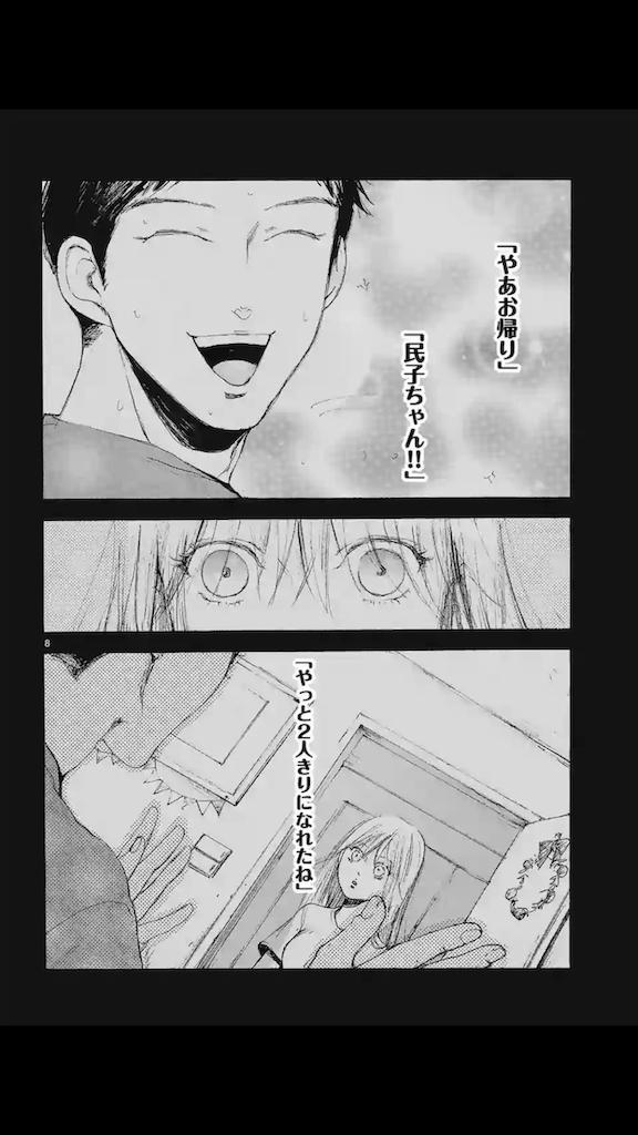 f:id:chokichokihair:20181120233555p:image