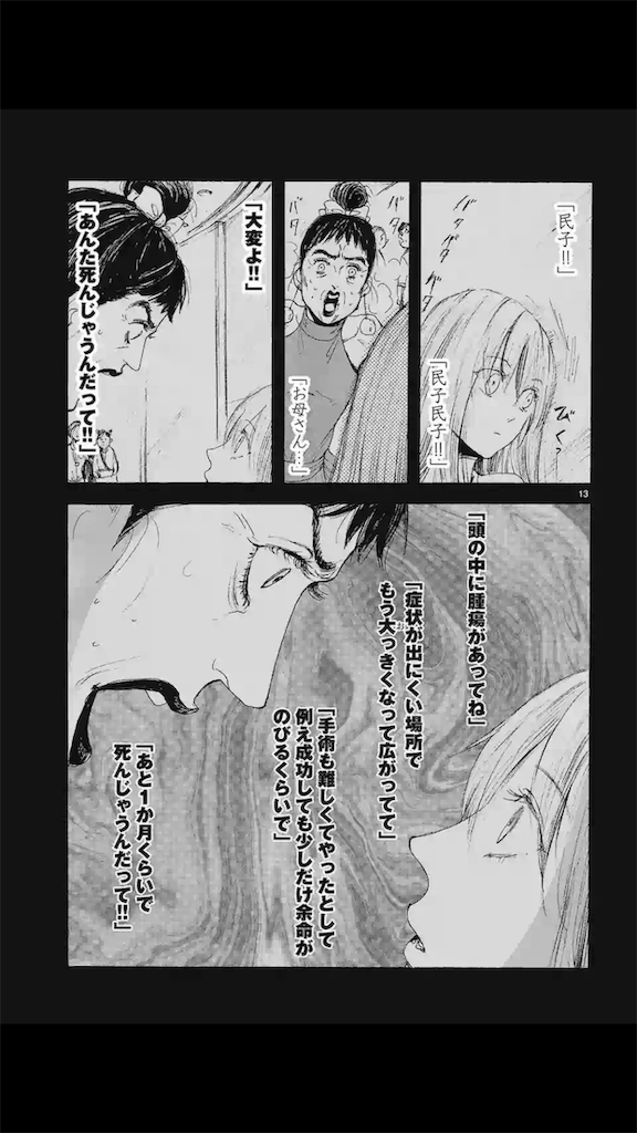 f:id:chokichokihair:20181120233738p:image