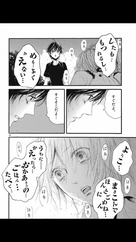f:id:chokichokihair:20181120234026p:image