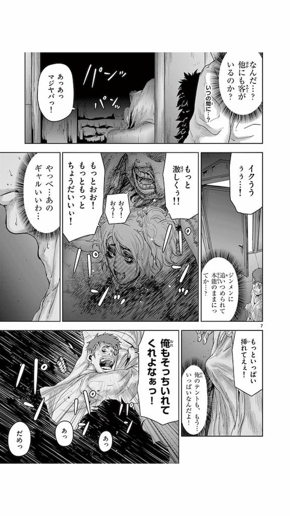 f:id:chokichokihair:20181129212841p:image