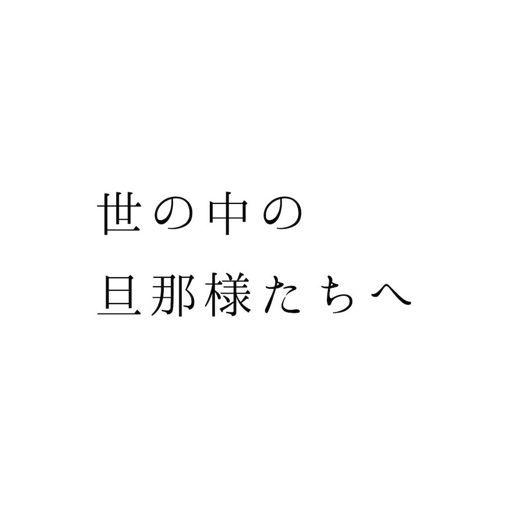 f:id:chokichokihair:20181130225650j:image