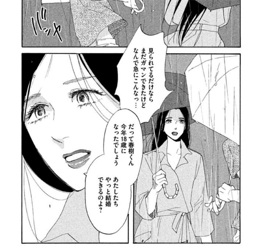 f:id:chokichokihair:20181220233035j:image