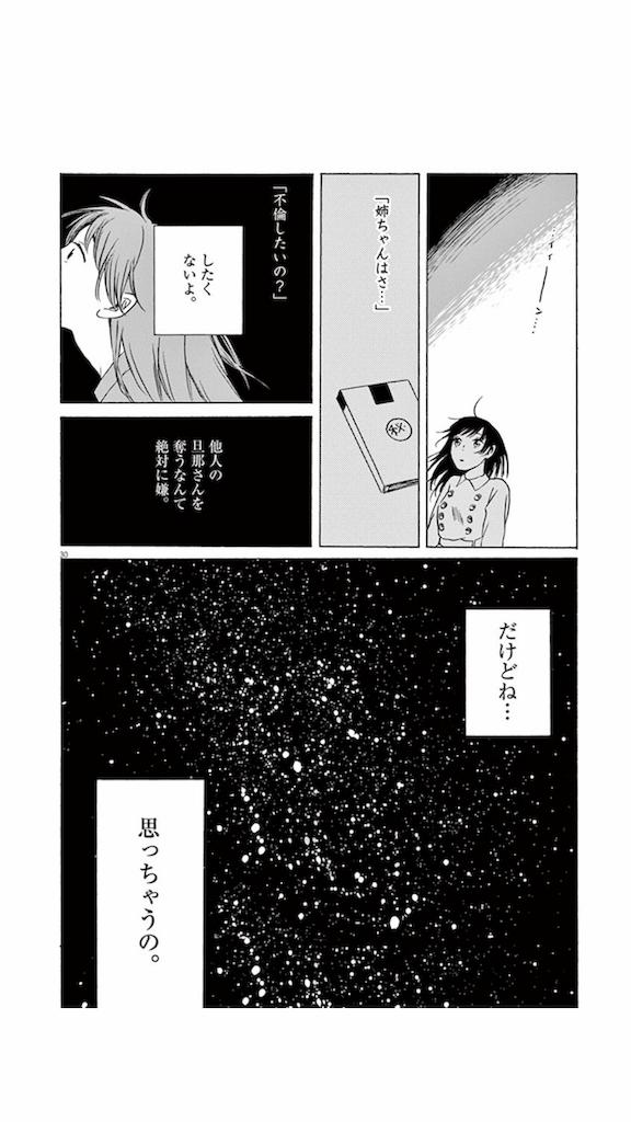f:id:chokichokihair:20181220233925p:image