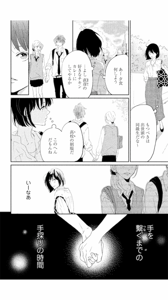 f:id:chokichokihair:20181220234831p:image