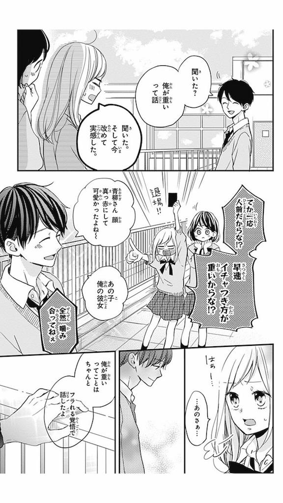 f:id:chokichokihair:20190608001137p:image